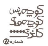 http://mydarivari.persiangig.com/image/koche28.jpg