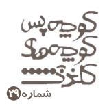 http://mydarivari.persiangig.com/image/koche29.jpg
